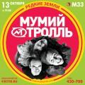 13 октября в Архангельске состоится концерт группы Мумий Тролль