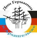 В Архангельске подвели итоги «Дней Германии»