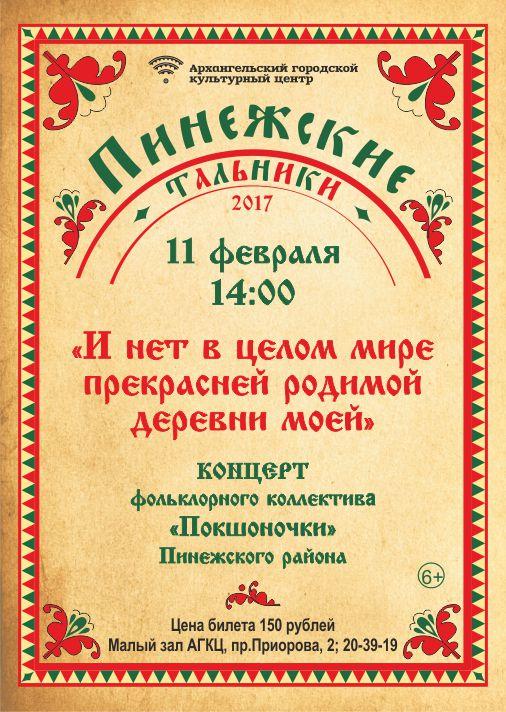 Афиша культурных центров города Архангельска с 10 февраля 2017 года