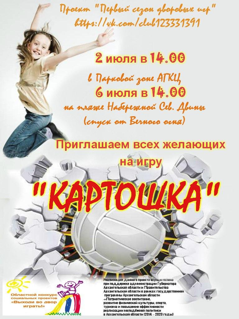 Афиша культурных центров города Архангельска с 11 июля 2019 года