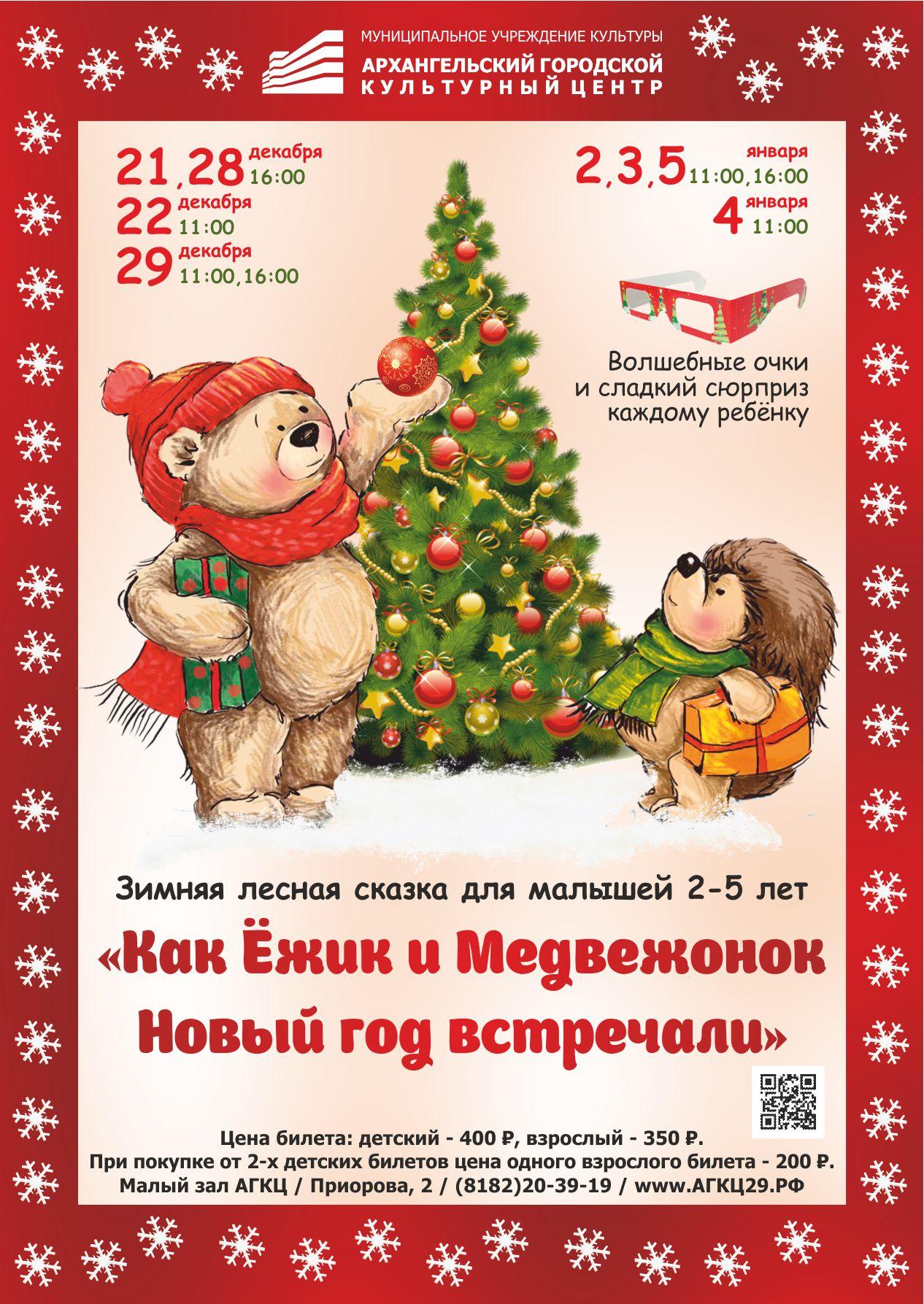 Афиша культурных центров города Архангельска с 26 декабря 2019 года