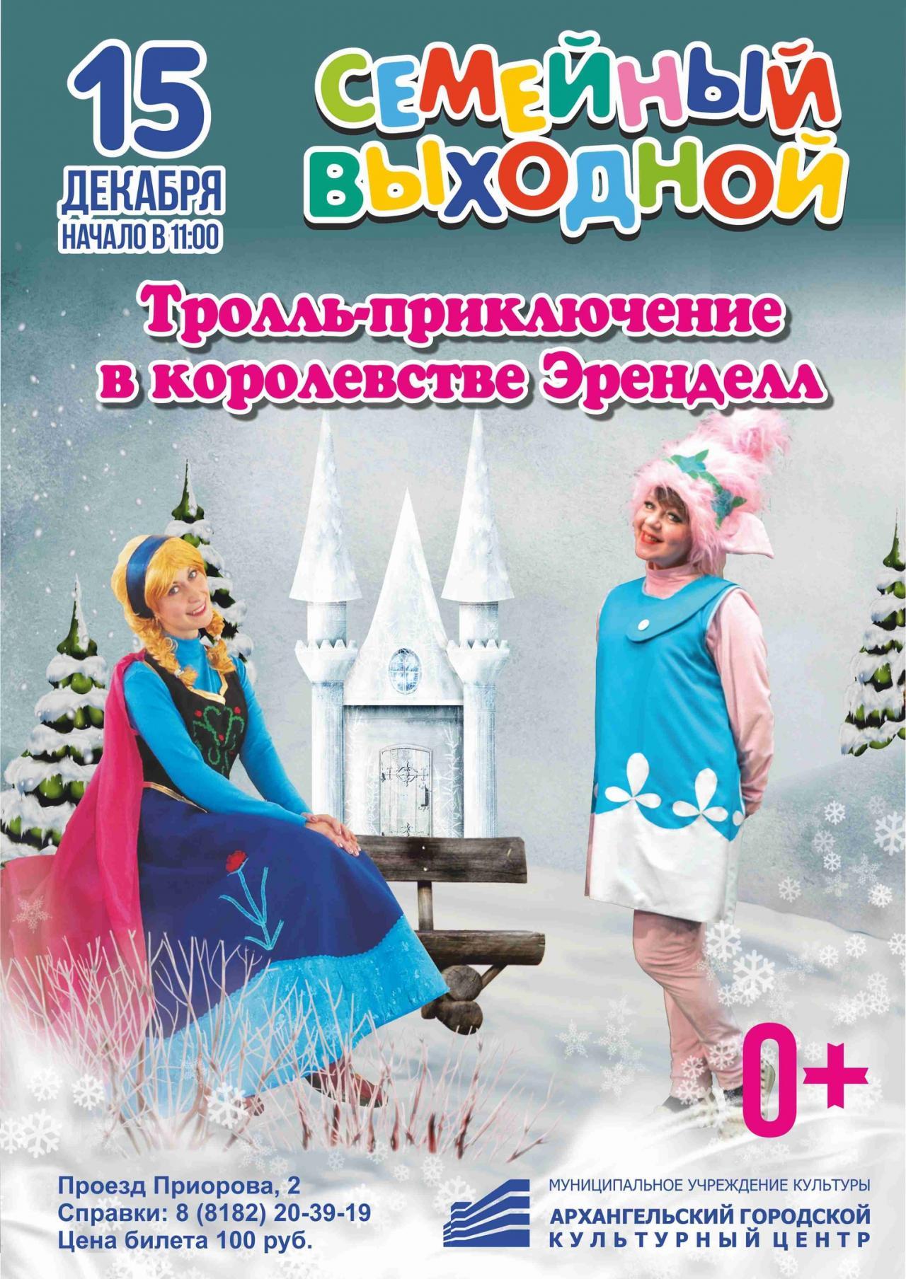Афиша культурных центров города Архангельска с 12 декабря 2019 года