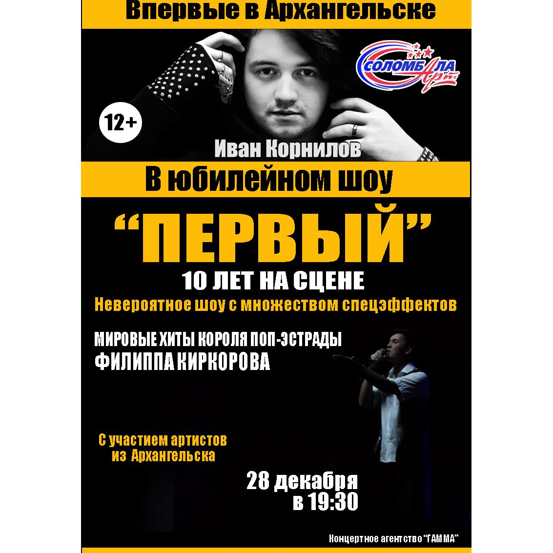 Иван Корнилов. Юбилейное шоу