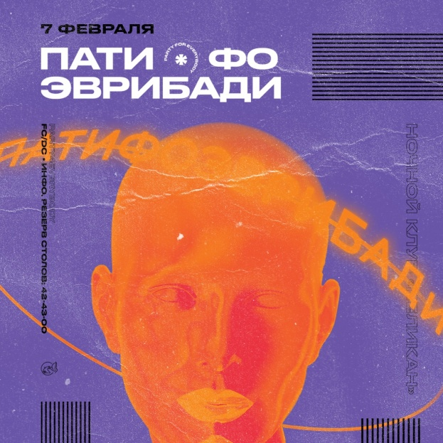 Куда сходить в Архангельске 7, 8, 9 февраля 2020 г.