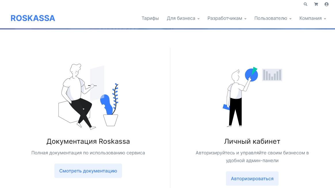 Выбираем и подключаем интернет-эквайринг на сайт